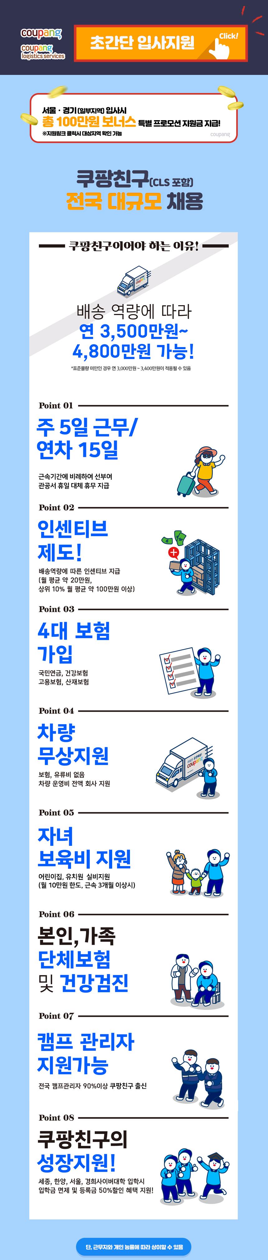 쿠팡맨 채용(월400가능/주5일/연차15일/신입,여성가능)