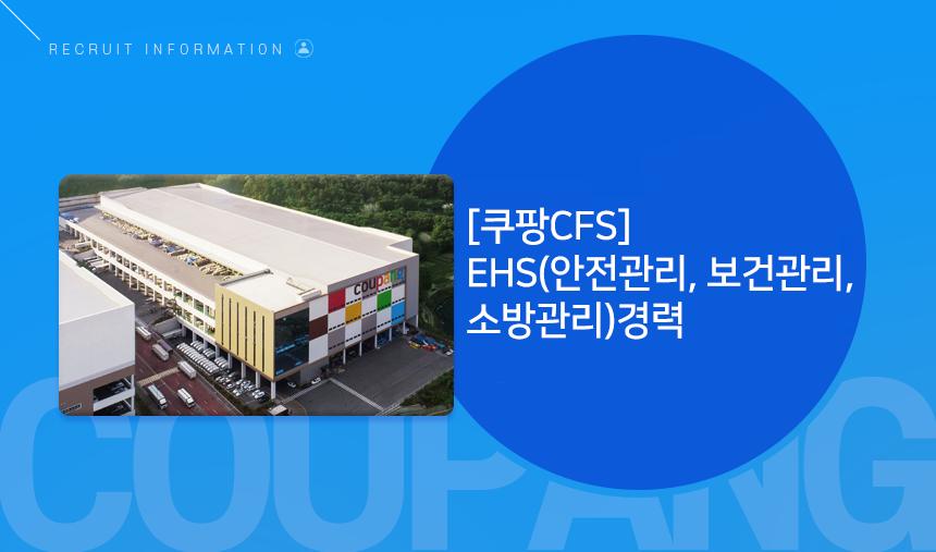 [쿠팡CFS]EHS(안전관리, 보건관리, 소방관리)경력