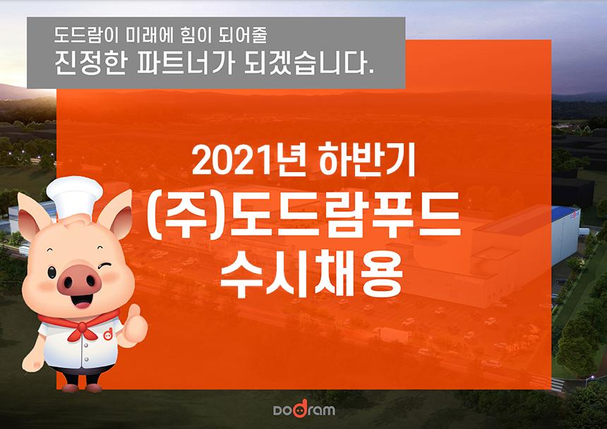 2021년 하반기 ㈜도드람푸드 수시채용