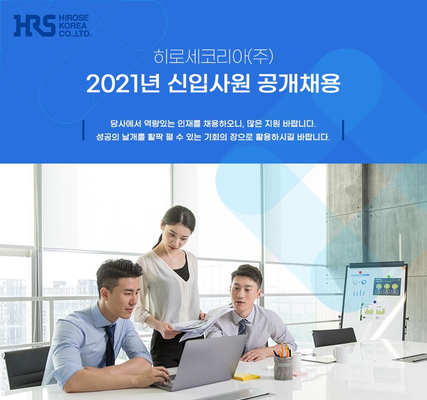 히로세코리아(주) 2021년 신입사원 공개채용