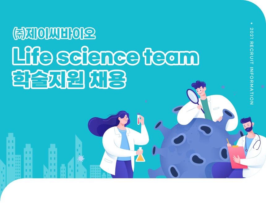 ㈜제이씨바이오  Life science team 학술지원 채용