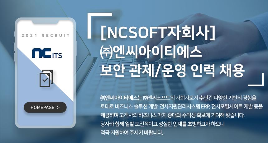 [NCSOFT자회사] ㈜엔씨아이티에스 보안 관제/운영 인력 채용