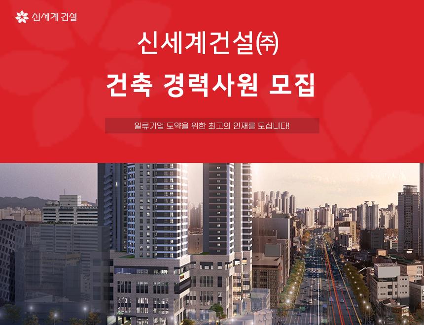 신세계건설㈜ 건축 경력사원 모집