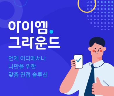아이엠그라운드 모의면접 앱 OPEN